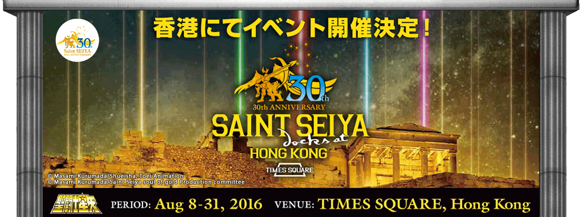 Saint Seiya Docks at Hong Kong