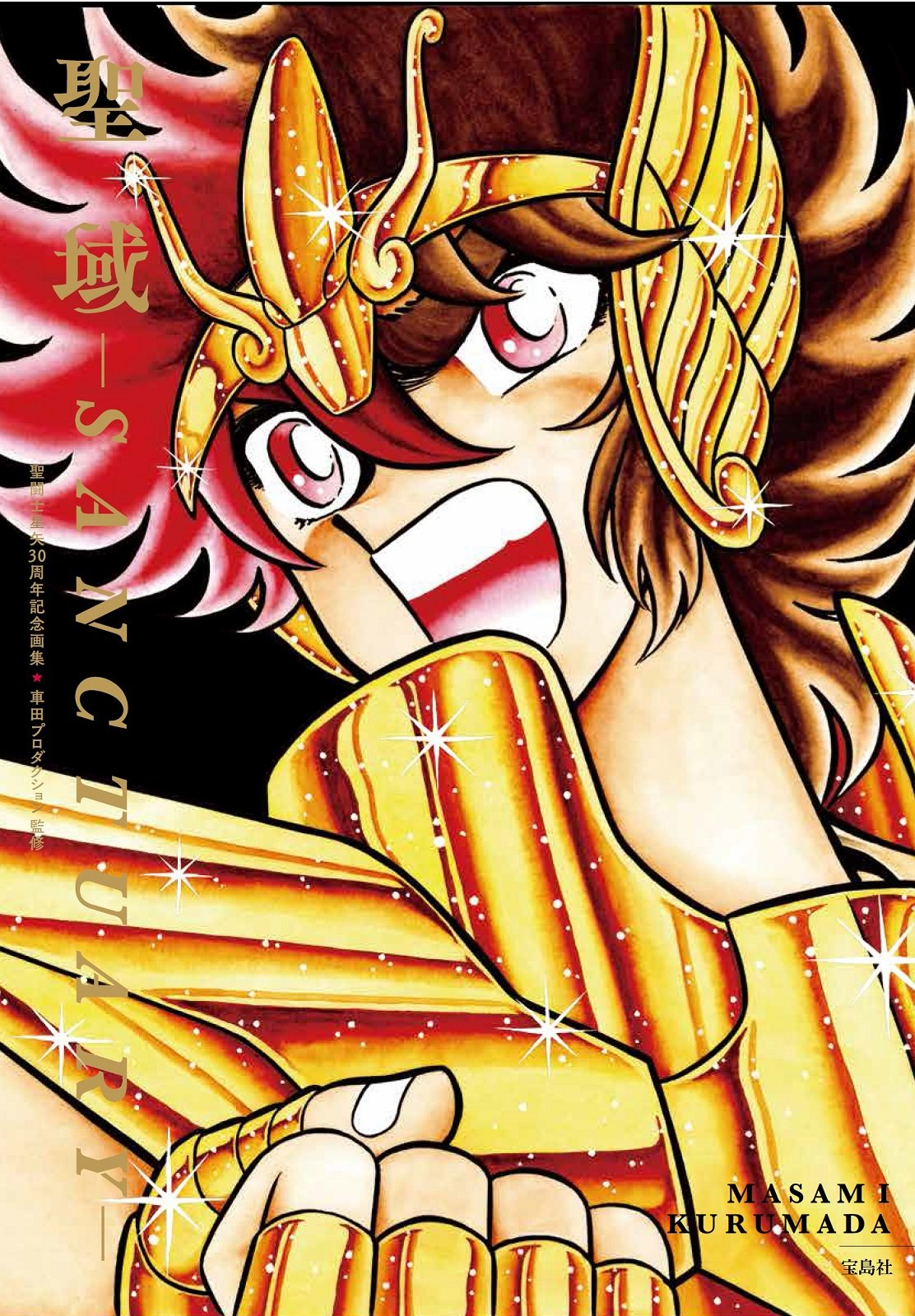 Art-book de Saint Seiya