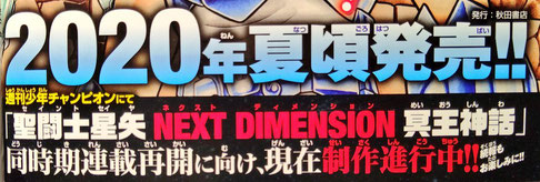 El Next Dimension regresa en verano de 2020